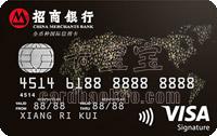 招商�y行全�欧N���H信用卡(VISA)
