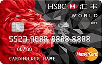 匯豐銀行旅行信用卡 萬事達(世界卡)