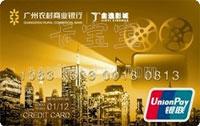 廣州農商銀行金逸太陽卡 金卡
