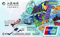 江蘇銀行途牛聯名信用卡