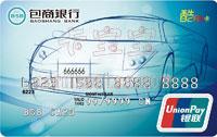 包商銀行酷car汽車信用卡 普卡(銀聯)