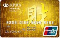興業銀行興業通IC卡 金卡