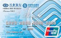 興業銀行南昌移動聯名信用卡 普卡