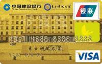 建設銀行成都電子科技大龍卡