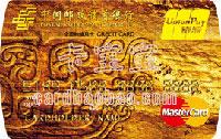 郵儲銀行全幣種信用卡 金卡(萬事達)