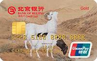 北京銀行羊年生肖卡 金卡