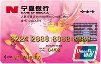 寧夏銀行鳳凰女士卡