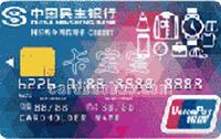 民生銀行網樂購分期信用卡 普卡(銀聯)