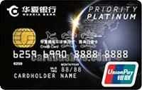 華夏精英環球信用卡.世界尊享卡 白金卡(銀聯)