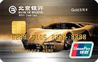 北京銀行樂駕卡 金卡(銀聯)