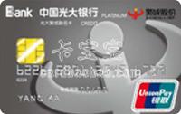 光大�y行聚成�名信用卡白金卡(�y�)