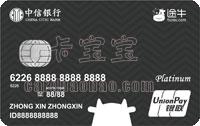 中信銀行途牛銀聯白金卡(銀聯)