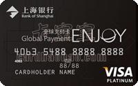 上海�y行VISA全球支付信用卡(全球版)