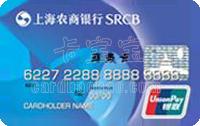 上海農商銀行商務卡