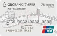 廣州農商銀行金逸太陽卡 白金卡