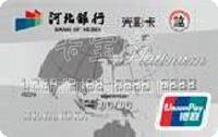 河北銀行光彩信用卡