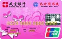 盛京銀行北方圖書城聯名信用卡