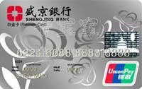盛京銀行白金信用卡