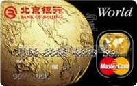 北京銀行萬事達世界白金卡