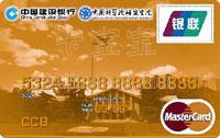 建設銀行中國科學院研究生龍卡