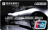 深發展i車信用卡