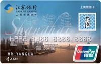 江蘇銀行上海旅游信用卡 普卡