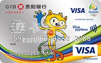 貴陽銀行VISA白金卡(奧運版)