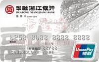華融湘江銀行信用卡 白金卡
