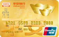 平安銀行金通卡(銀聯)