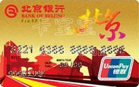 北京銀行北京卡 金卡
