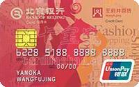 北京銀行王府井百貨聯名卡