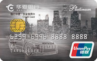 華夏銀行暢行華夏.白金信用卡(銀聯)