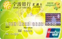 寧波銀行匯通華潤萬家聯名卡