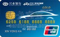 興業銀行273車友聯名信用卡 金卡