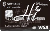 廣州農商銀行太陽VISA白金卡