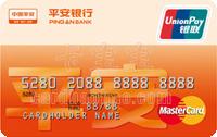 平安銀行標準信用卡 普卡(萬事達)