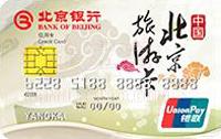 北京銀行北京旅游卡銀聯普卡