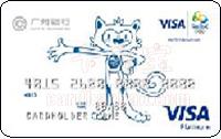 廣州銀行環球visa白金卡信用卡(里約奧運版-吉祥物)