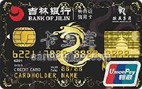 吉林銀行歐亞聯名信用卡 銀聯(金卡)