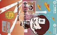 廣州銀行移動聯名信用卡 普卡(紙巾版)