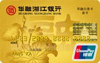 華融湘江銀行公務卡 金卡