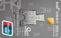 包商銀行商贏家商贏通信用卡 普卡(銀聯)