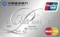 建設銀行龍卡全球支付信用卡(萬事達)