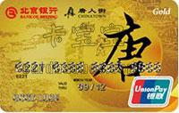 北京銀行唐人街聯名卡 金卡
