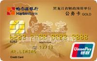 哈爾濱銀行公務卡 普卡(銀聯)