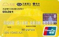 興業銀行天虹聯名信用卡 金卡