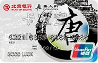 北京銀行唐人街聯名卡 普卡