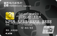 哈爾濱銀行橙卡尊尚白金卡(銀聯)