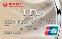 北京銀行I Do聯名卡 金卡