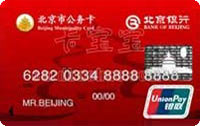 北京銀行公務卡 普卡